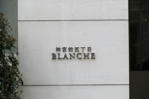 神宮前五丁目ブランシェの看板