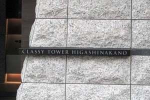 クラッシィタワー東中野の看板
