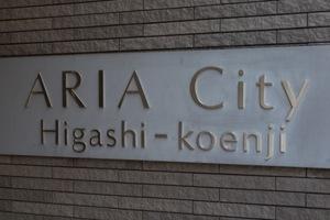 アーリアシティ東高円寺の看板