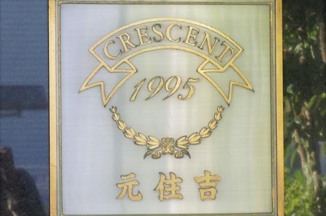 クレッセント元住吉の看板