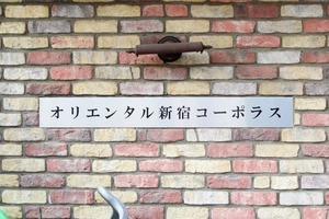 オリエンタル新宿コーポラスの看板