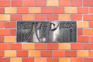 東武ハイライン都立大の看板