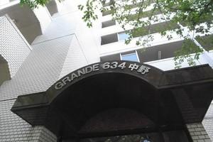 グランデ634中野の看板