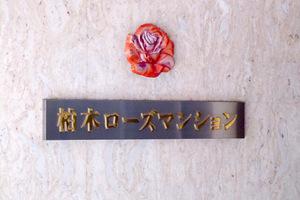 柏木ローズマンションの看板