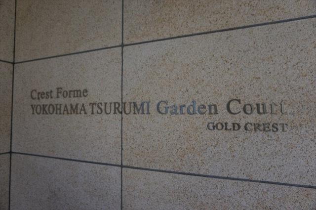 クレストフォルム横浜鶴見ガーデンコートの看板