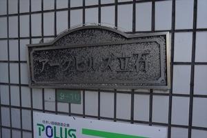 アークヒルズ立石の看板