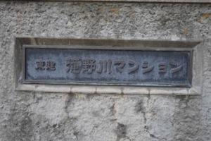 東建滝野川マンションの看板