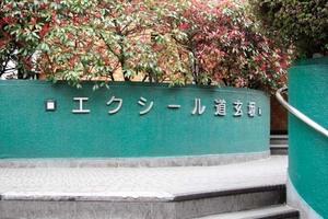 藤和エクシール道玄坂の看板