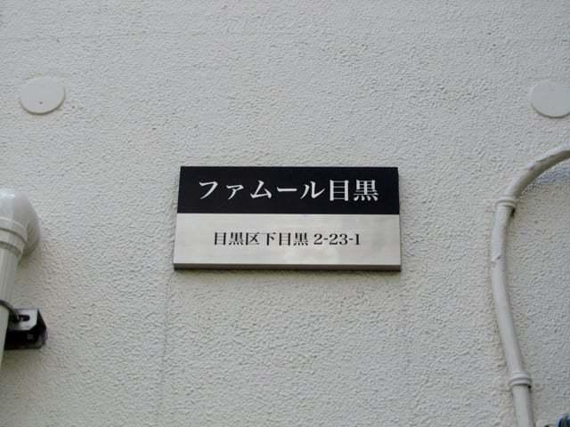 ファムール目黒の看板