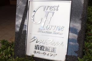 クレストフォルム清澄庭園リバーウィングの看板