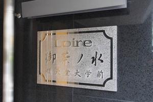 ロアール御茶ノ水順天堂大学前の看板