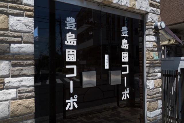 豊島園コーポの看板