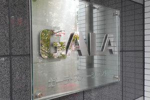 ガーラステーション菊川の看板