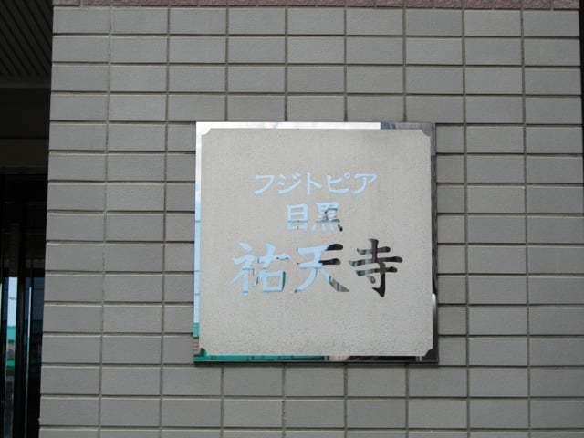 フジトピア目黒祐天寺の看板