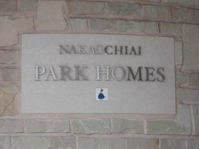 中落合パークホームズの看板