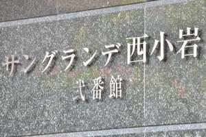 サングランデ西小岩弐番館の看板
