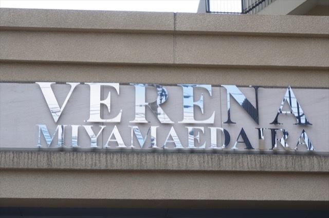 ヴェレーナ宮前平の看板