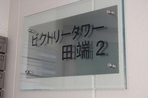 ビクトリータワー田端2の看板