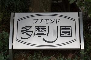 プチモンド多摩川園の看板