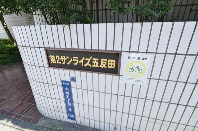 第2サンライズ五反田の看板