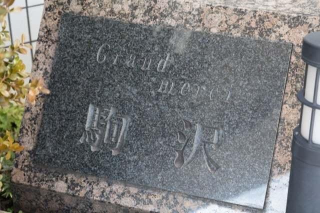 グランドメルシー駒沢の看板