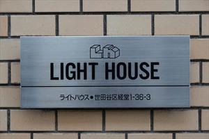 ライトハウス経堂の看板