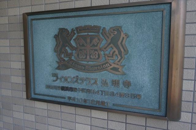 ライオンズテラス弘明寺の看板