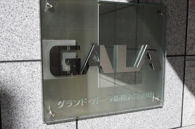 グランドガーラ新横浜Southの看板