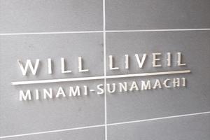 ウィルリベール南砂町の看板