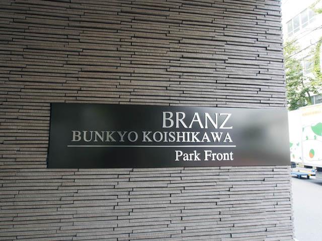 ブランズ文京小石川パークフロントの看板