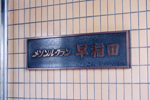 メゾンルグラン早稲田の看板