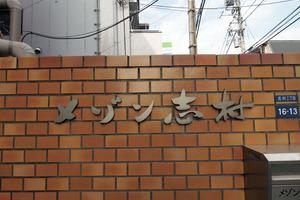 メゾン志村の看板