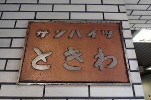 サンハイツトキワの看板