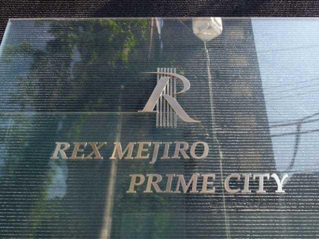 レックス目白プライムシティの看板