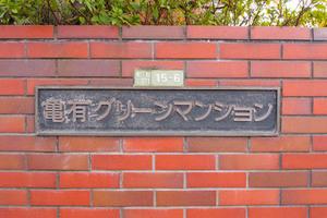 亀有グリーンマンションの看板