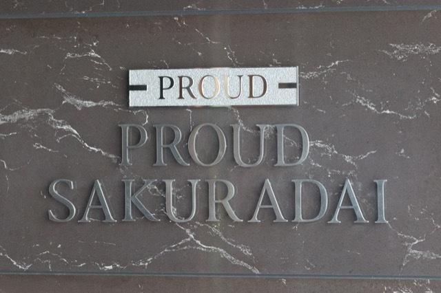 プラウド桜台の看板