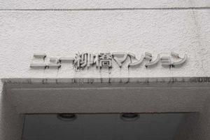 ニュー柳橋マンションの看板