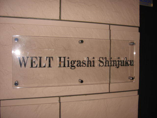 ヴェルト東新宿の看板