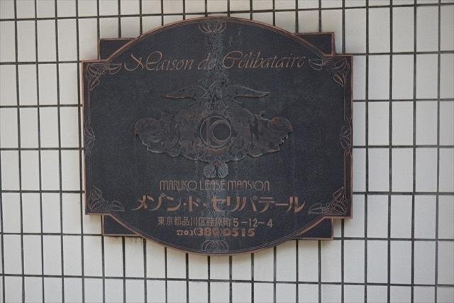 メゾン・ド・セリバテールの看板