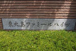 東大島ファミールハイツ2号棟の看板