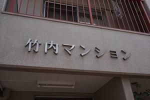 竹内マンション(台東区下谷)の看板