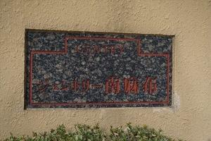ジェントリー南麻布の看板