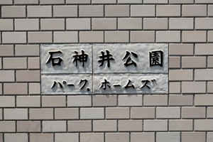 石神井公園パークホームズの看板