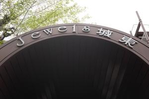 ジュウェル城東の看板