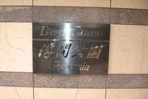 ディアステージ浮間公園リバーシアの看板