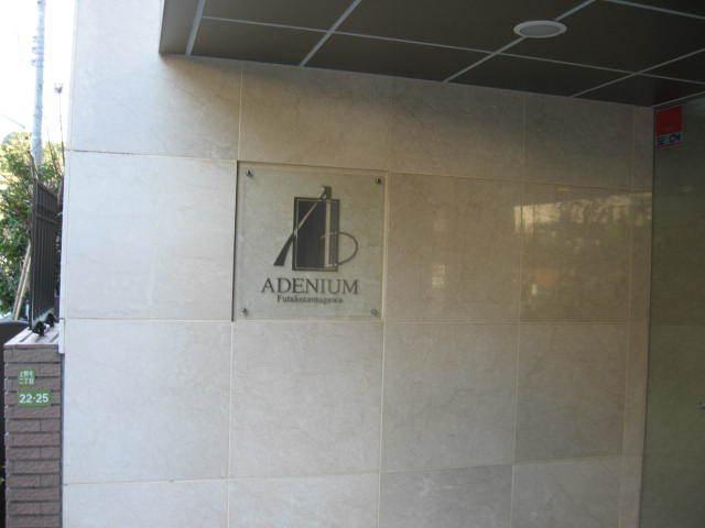 アデニウム二子玉川の看板