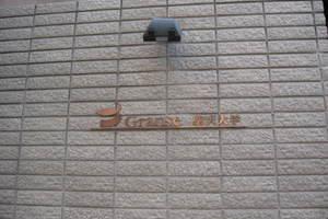 Dグランセ駒沢大学の看板