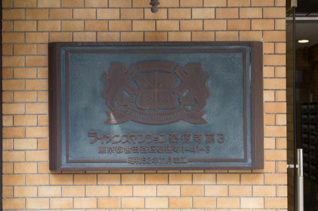 ライオンズマンション豪徳寺第3の看板