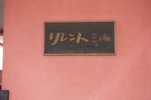 リレント三ノ輪の看板
