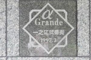 アルファグランデ一之江弐番館の看板